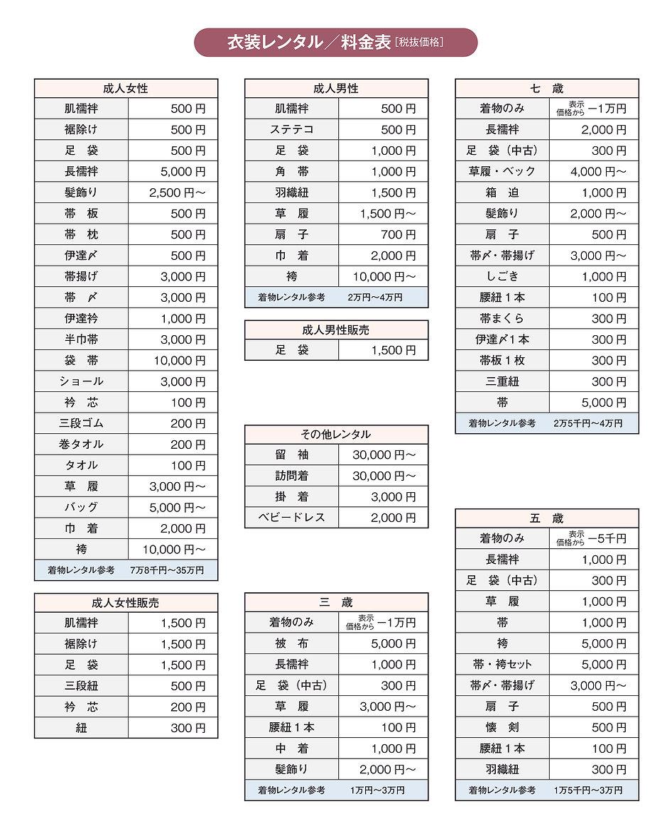新衣装レンタル料金表.jpg