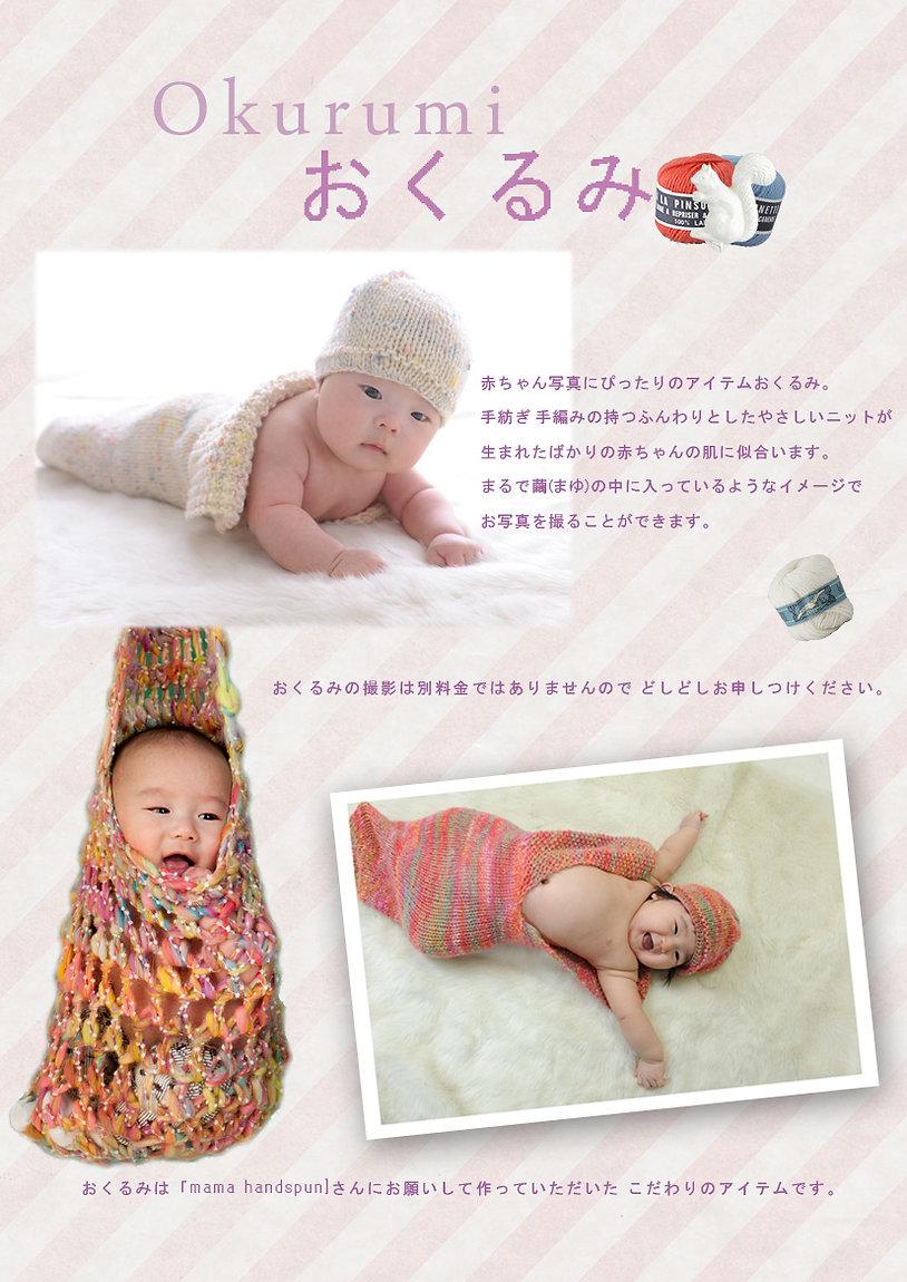 赤ちゃん 写真 撮影 おくるみ 写真館 中央線