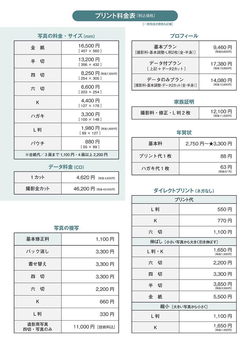 その他4月料金表.jpg