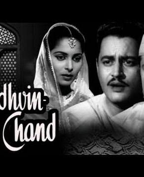 Review: Chaudvin Ka Chaand (Full Moon)