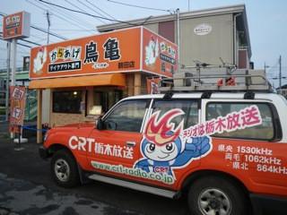 No.15 栃木放送さんご来店!