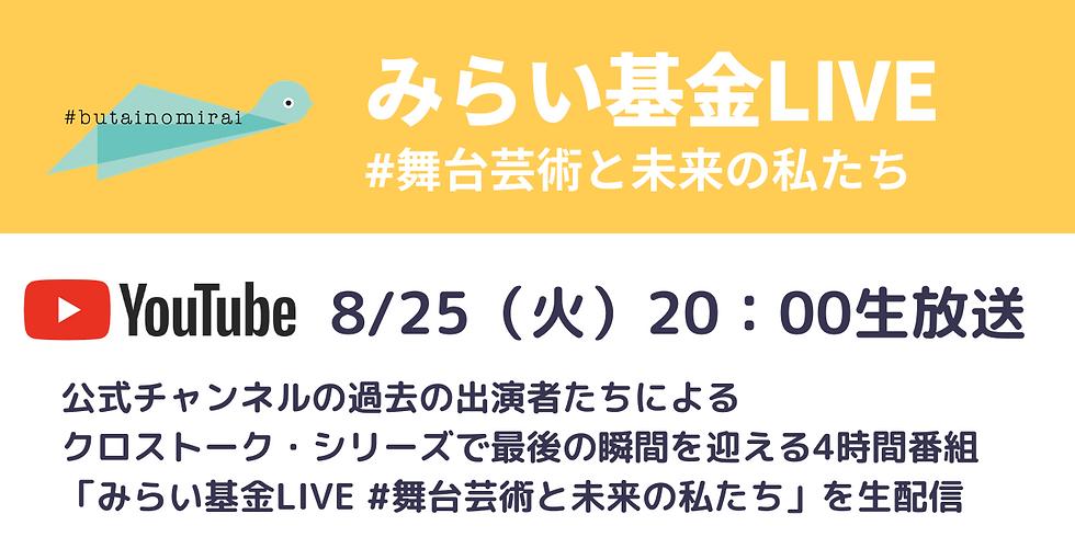【生配信】8月特番「みらい基金LIVE #舞台芸術と私たち」