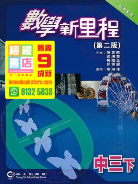 【中大】數學新里程 (中三下) (傳統釘裝) (2010 第二版)