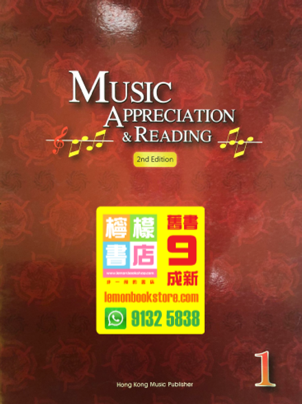 【Hong Kong Music Publisher】Music Appreciation & Reading 1 (2013 2nd Edition)