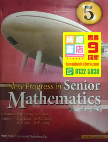 【Hong Kong Educational】New Progress in Senior Mathematics 5 (2010)