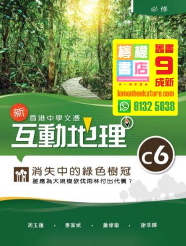 【雅集】香港中學文憑 新互動地理 C6 - 消失中的綠色樹冠:誰應為大規模砍伐雨林付出代價 (2014)
