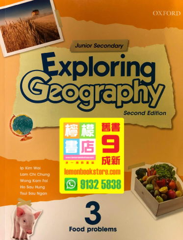 【Oxford】Junior Secondary Exploring Geography 3 - Food Problem(2017 2nd Edition)