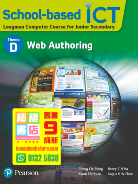 【Pearson】School-Based ICT (Longman Computer Course for Junior Secondary) Theme Theme D - Web Authoring (2013)