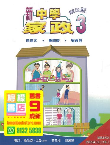 【文達.名創教育】新中學家政 3 (2005 第四版)