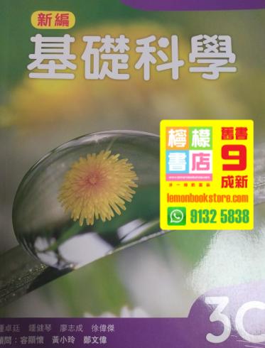 【牛津】新編基礎科學 3C(2018)