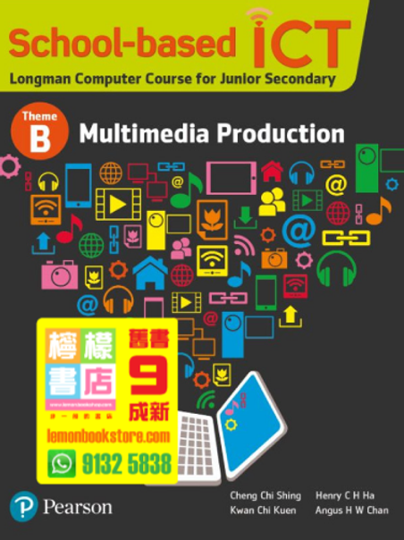 【Pearson】School-Based ICT (Longman Computer Course for Junior Secondary) Theme Theme B - Multimedia Production(2013)