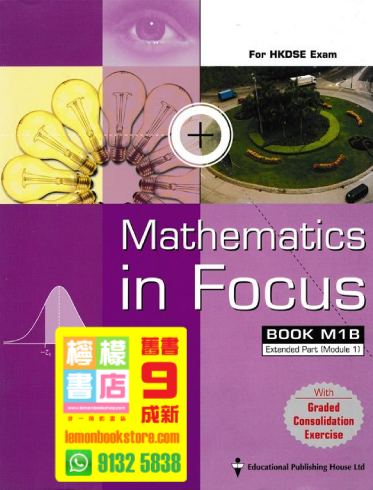 【Educational Publishing】Mathematics in Focus Book M1B (2010)