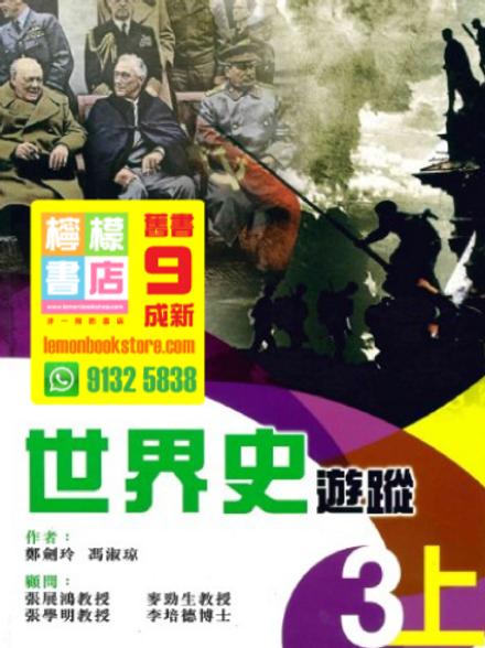 【雅集】世界史遊蹤 (3上) (2011)