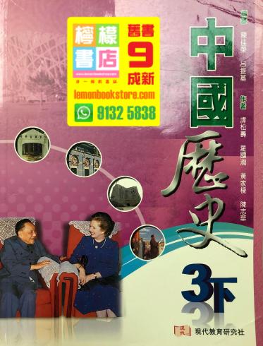 【現代教育】中國歷史 3下 (2009)