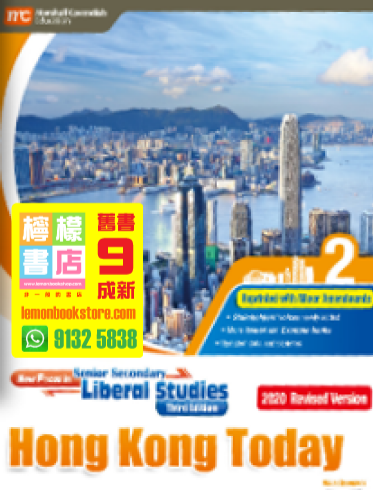 【Manhattan / Marshall Cavendish】Liberal Studies in New Focus Senior Forms - Module 2Hong Kong Today (2020 Revised Edition /