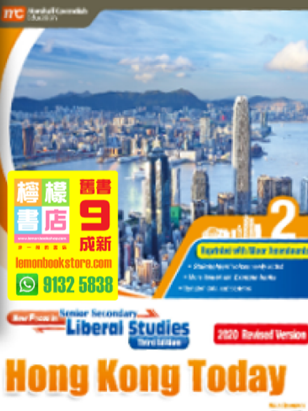 【Manhattan / Marshall Cavendish】Liberal Studies in New Focus Senior Forms - Module 2 Hong Kong Today (2018 Reprint With Minor