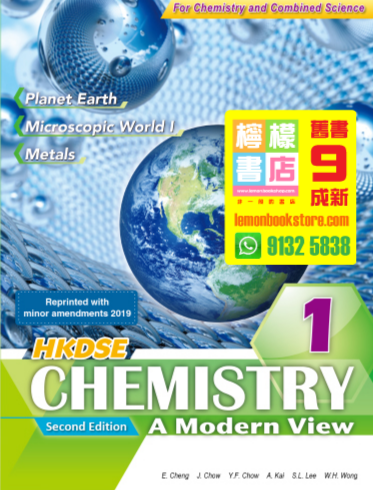 【Aristo】HKDSE Chemistry A Modern View 1(2014 2nd Edition)