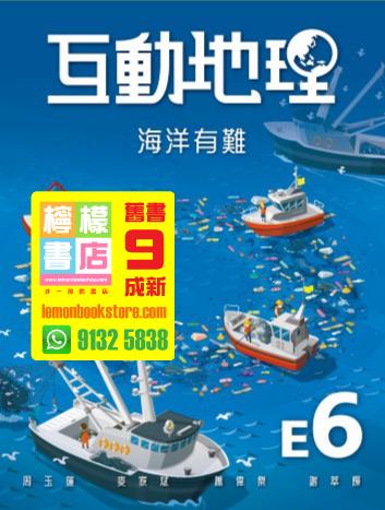 【雅集】互動地理 (選修單元) 第6冊 - 海洋有難 (2017)