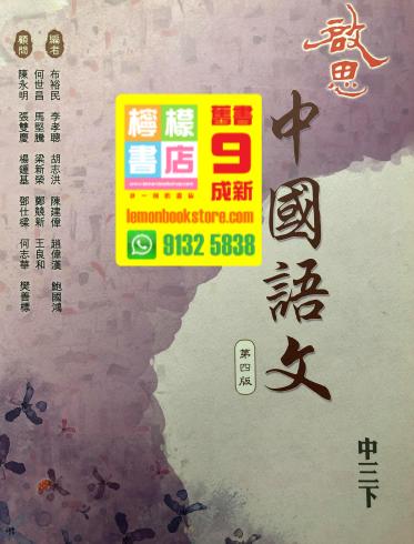 【啟思】啟思中國語文 (中三下) (2014 第四版)