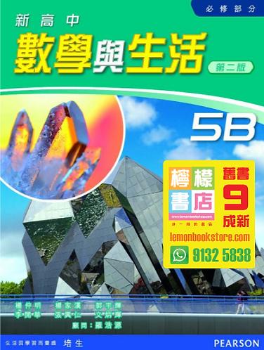 【培生】新高中數學與生活 5B (傳統裝) (2015 第二版)