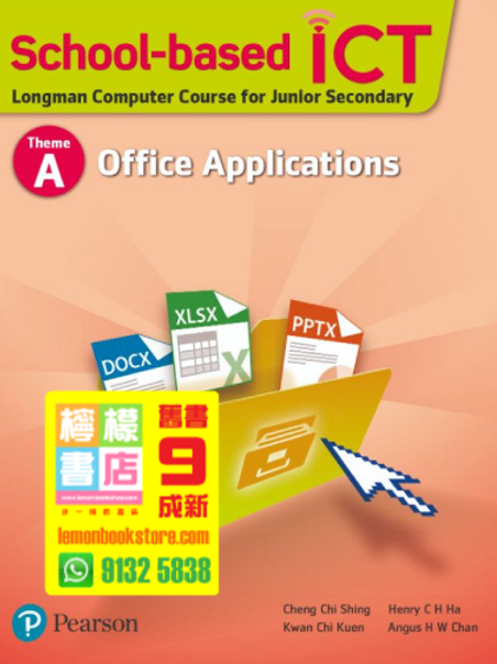 【Pearson】School-Based ICT (Longman Computer Course for Junior Secondary) Theme Theme A - Office Applications (2013)