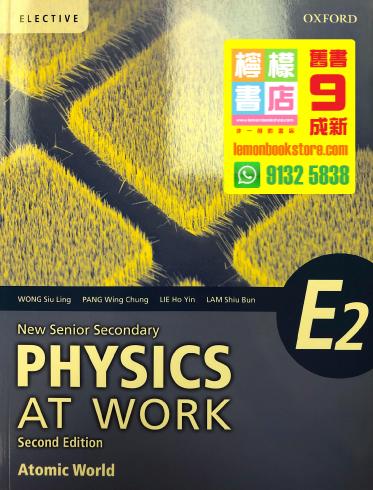 【Oxford】New Senior Secondary Physics at Work E2 - Atomic World(2016 2nd Edition)