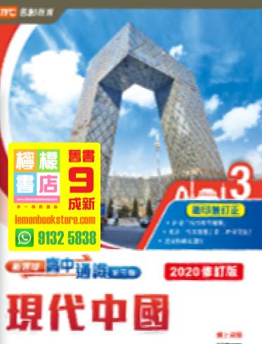 【文達.名創教育】高中通識新領域 (單元3) - 現代中國 (2020 修訂版 第三版)