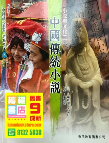 【香港教育圖書】新高中中國語文新編 (選修單元三)「小說與文化(一):中國傳統小說」(2009)