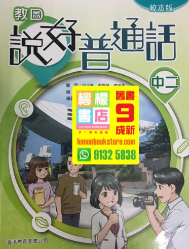 【香港教育圖書】教圖說好普通話 (中二) (校本版) (2019)