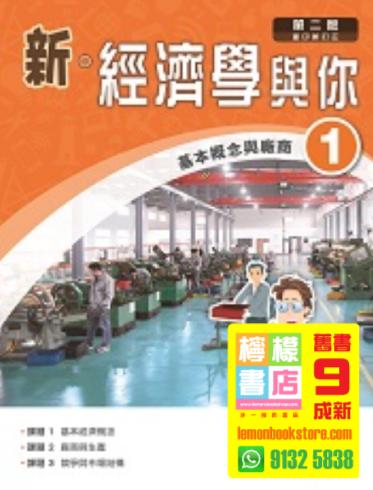 【文達.名創教育】新經濟學與你 1 - 基本概念與廠商(2019 重印兼訂正 第二版)