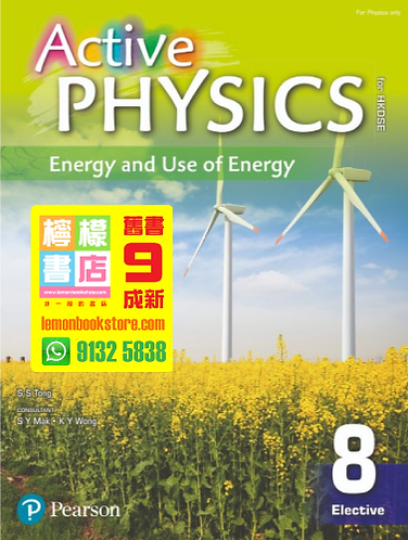 【Pearson】Active Physics for HKDSE 8 - Energy and Use of Energy (2016)