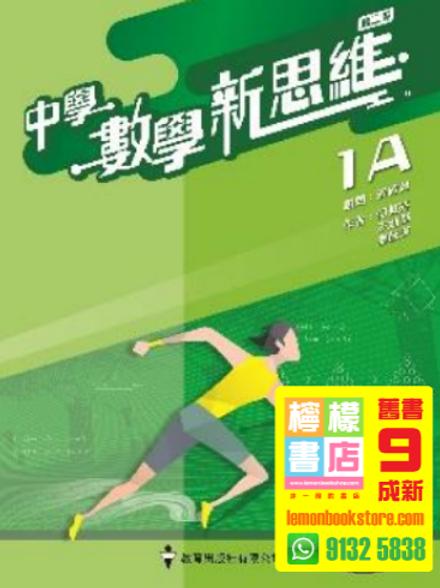 【教育】中學數學新思維 1A (傳統釘裝) (2020 第二版)