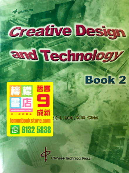 【Chinese Technical】Creative Design and Technology Book 2(2015)