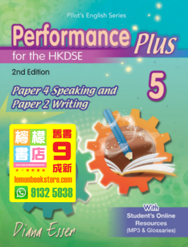 【Pilot】Performance Plus for the HKDSE 5 - Paper 4 Speaking and Paper 2 Writing (20202nd Edition)