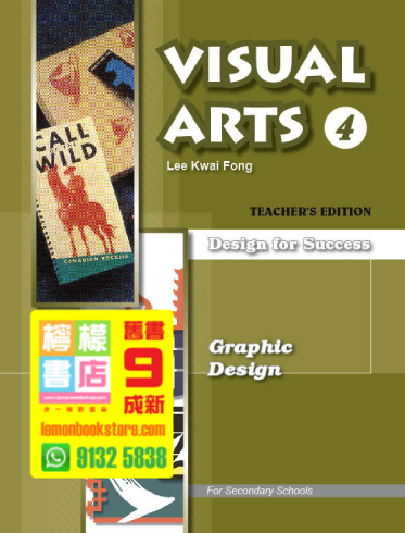 【Jing Kung】Visual Arts 4 (Design for Success - Graphic Design) (2008)