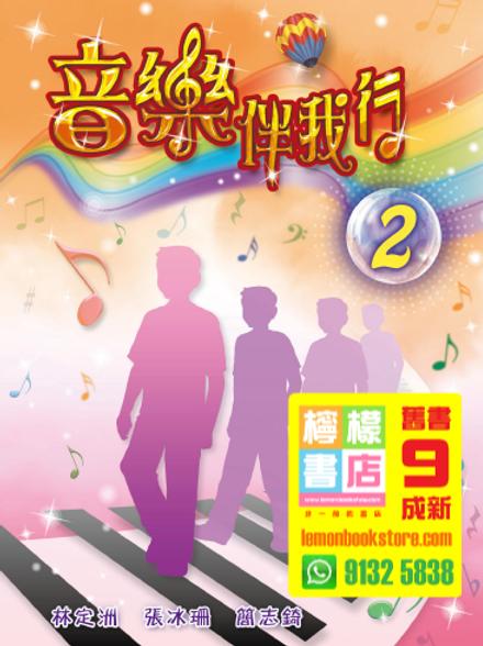 【導師】音樂伴我行 (第二冊) (2012)