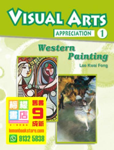 【Jing Kung】Visual Arts Appreciation 1 (Western Painting) (2008)