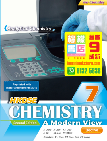 【Aristo】HKDSE Chemistry A Modern View 7 (Analytical Chemistry)(2019 Reprint With Minor Amendments 2nd Edition)