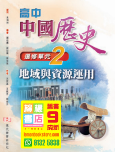 【現代教育】高中中國歷史 (選修單元2)「地域與資源運用」(2014 第二版)