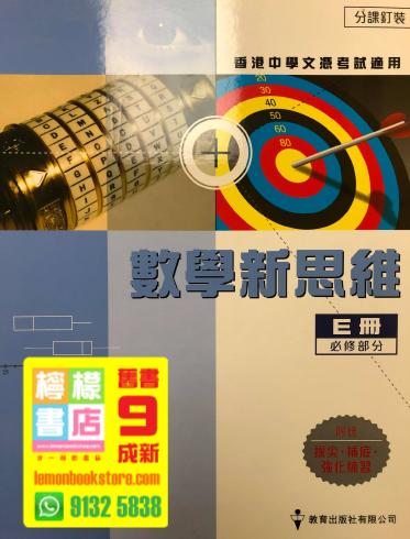 【教育】數學新思維 E冊 (傳統釘裝) (2010)