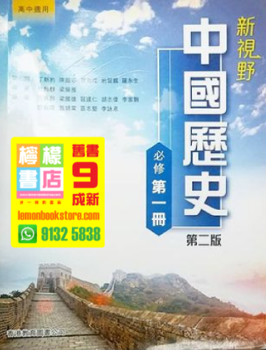 【香港教育圖書】新視野中國歷史 (第一冊) (2014 第二版)