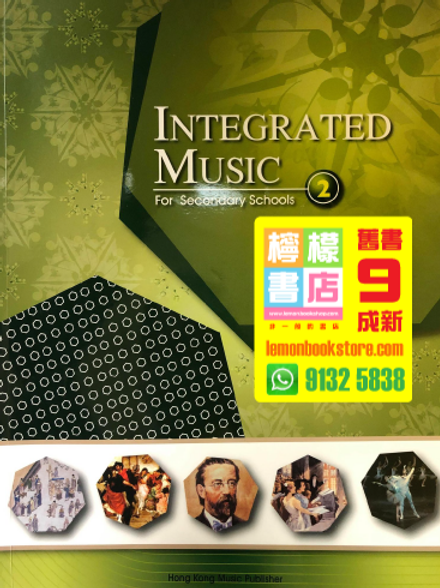 【Hong Kong Music Publisher】Integrated Music Book 2 (2013 2nd Edition)