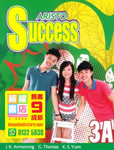【Aristo】Aristo Success 3A(2012)