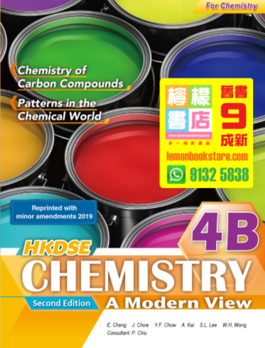 【Aristo】HKDSE Chemistry A Modern View 4B (2014 2nd Edition)