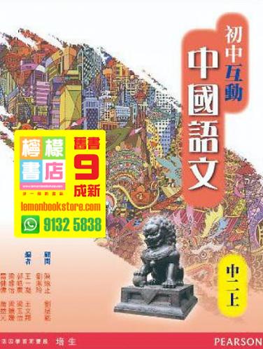 【培生】初中互動中國語文 (中二上冊) (2014)