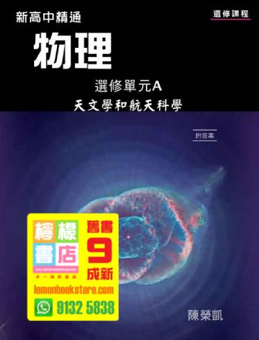 【偉能】新高中精通物理 (選修單元A) - 天文學和航天科學 (2011)