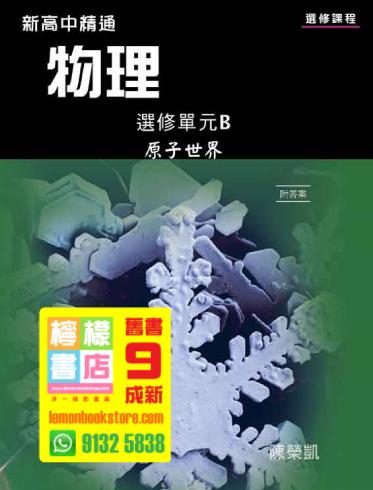 【偉能】新高中精通物理 (選修單元B) - 原子世界 (2011)