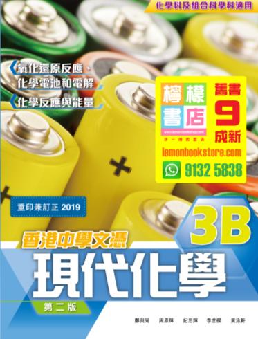 【雅集】香港中學文憑 現代化學 3B(2014 第二版)