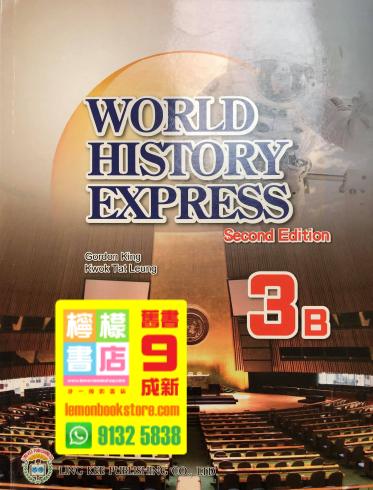 【Ling Kee】World History Express 3B (2010 2nd Edition)