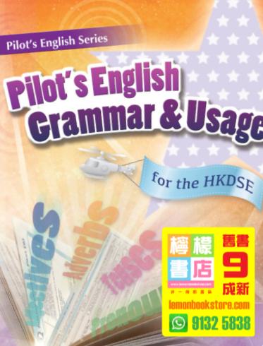 【Pilot】Pilot's English Grammar & Usage for the HKDSE (2017)
